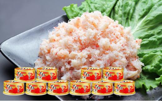 [№5921-0303]★数量限定:特価★ 【カニ缶詰】紅ずわいがに ほぐし身缶詰 100g×10缶