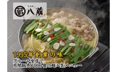 八蔵こだわりもつ鍋2~3人前(鶏ガラ醤油味)