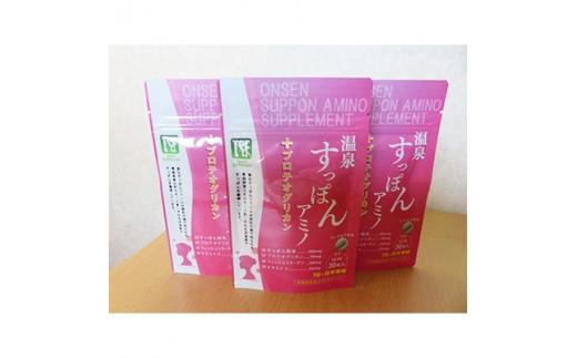 温泉すっぽんアミノ+プロテオグリカン 3袋セット(3ヶ月分)【1111187】