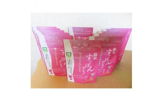 温泉すっぽんアミノ+プロテオグリカン 12袋セット(12ヶ月分)【1111189】