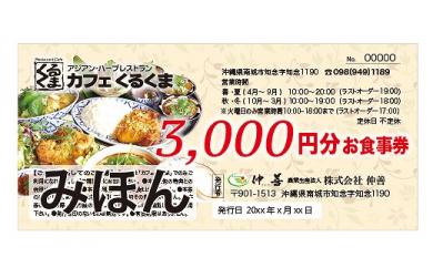 アジアン・ハーブカフェレストラン カフェくるくま 3000円お食事券(約2名様分)