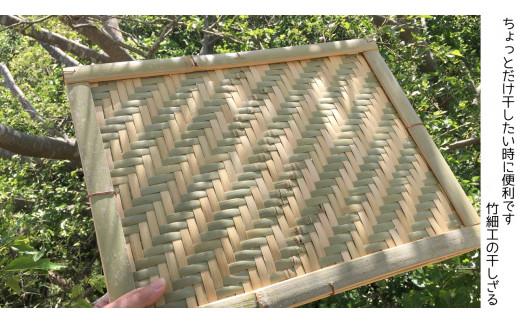 ちょっとだけ干したい時に便利です。竹細工の干しざる
