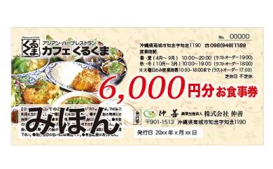 アジアン・ハーブカフェレストラン カフェくるくま 6000円お食事券(約4名様分)