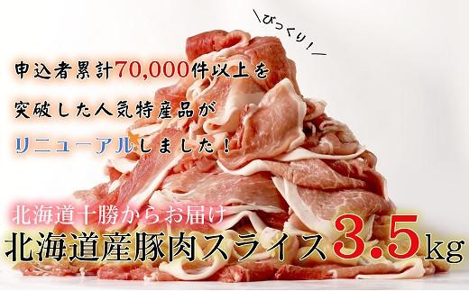 【7か月待ち以上】肉屋のプロ厳選!北海道産の豚スライス3.5kg盛り!!(使いやすい500g×7袋)[A1-17]