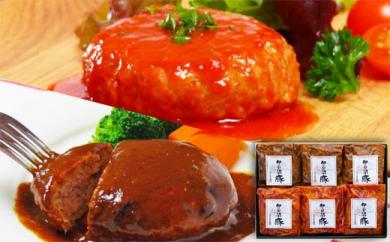 【伊豆沼豚】煮込みハンバーグ詰合せ(デミグラス3個・トマト3個)