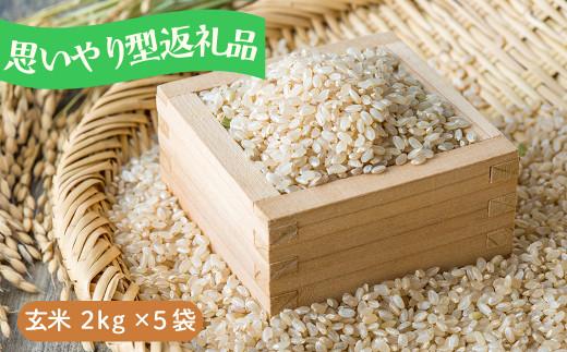 【思いやり型】お米10kg あきたこまち玄米「大野集落の米」2kg×5袋
