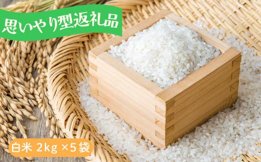 【思いやり型】お米10kg あきたこまち「大野集落の米」2kg×5袋