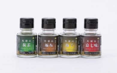 粉醤油 旨味を凝縮した新しい醤油【ふるさと納税限定商品】