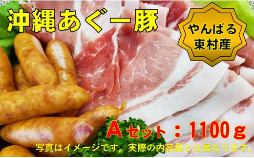 【やんばる東村産】沖縄あぐー豚しゃぶしゃぶAセット (計:1,100g)