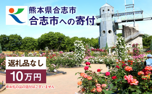 熊本県 合志市 への 寄付(返礼品はありません)1口 10万円 支援