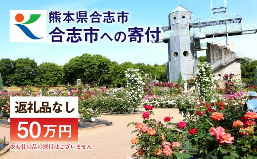 熊本県 合志市 への 寄付(返礼品はありません)1口 50万円 支援