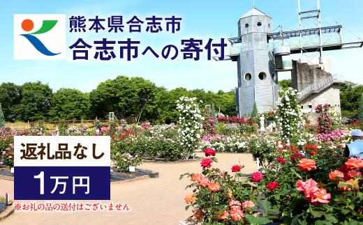 熊本県 合志市 への 寄付(返礼品はありません)1口 1万円 支援
