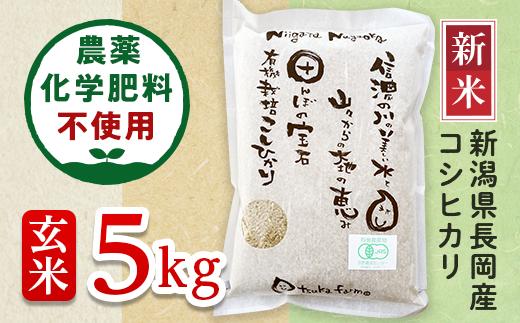 【玄米】新潟県長岡産「有機栽培」コシヒカリ5kg