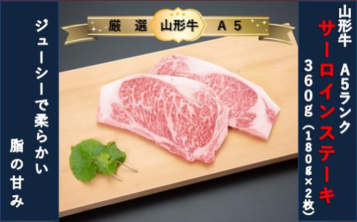 【厳選!山形牛A5ランク】サーロインステーキ360g(180g×2枚)