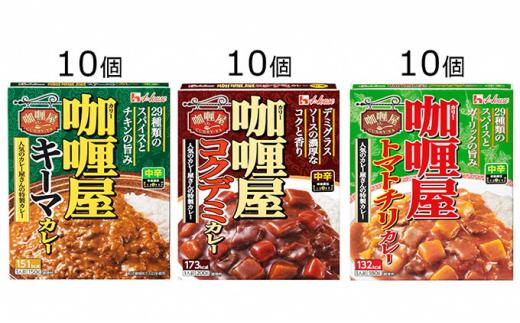 [№5790-0716]ハウス カリー屋カレー【中辛3種】各10箱セット