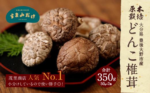 015-149 どんこ椎茸 小袋セット 350g(50g×7)うまみだけ