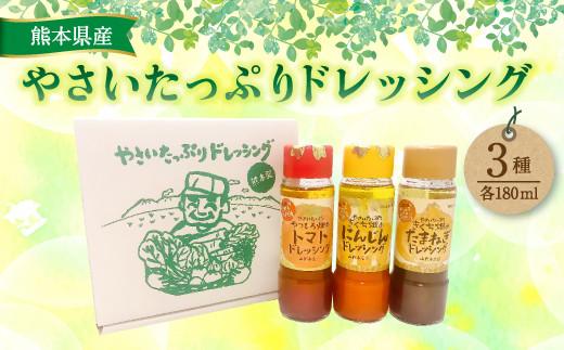 熊本県産 やさいたっぷりドレッシング 180ml×3本 トマト にんじん