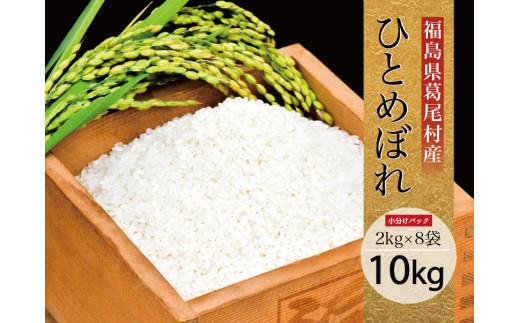 ふるさとチョイス | ひとめぼれ 福島県
