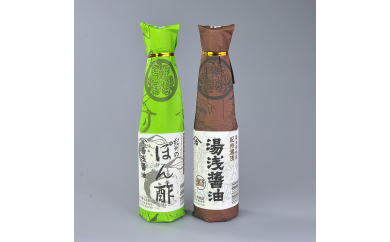 ■老舗の湯浅醤油・紀州のぽんず各300mlの2本セット