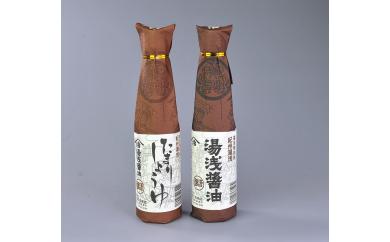 ■老舗の湯浅醤油・たまりしょうゆ各300mlの2本セット