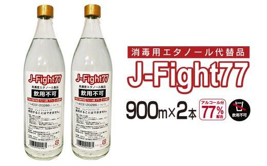 BD46-20 ≪数量限定≫消毒用高濃度エタノールJーFight77(900ml×2本)