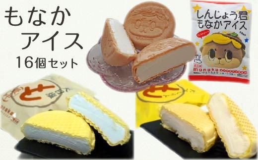 高知アイスのモナカアイス3種16個(ジェラートモナカ、アイスクリン最中)
