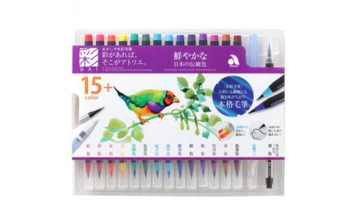 水彩毛筆「彩」 鮮やかな日本の伝統色