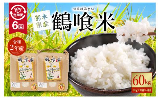 【定期便 6回】令和2年産 熊本県産 鶴喰米 つるばみまい 10kg(5kg×2袋)