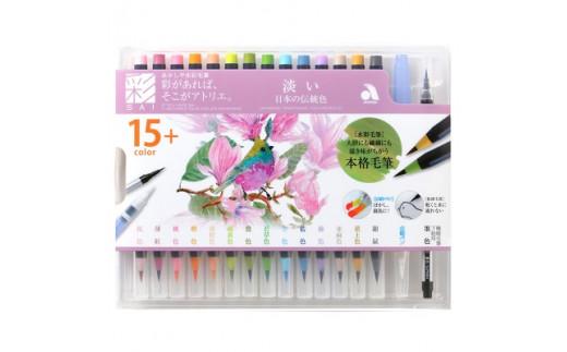 水彩毛筆「彩」 淡い日本の伝統色