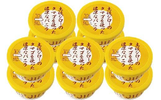 内容は、土佐ジローのタマゴを使った濃厚なバニラアイスクリーム 10個のセットになります。