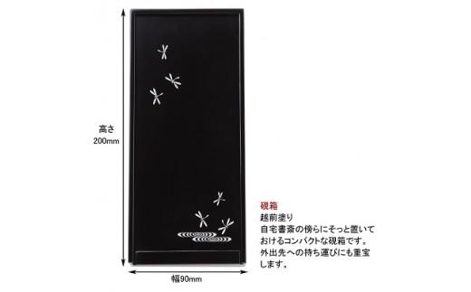 大人の書道セット 黒(小)/とんぼ