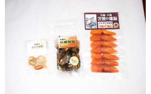 ■苫屋の燻製ベーシックセットA (ひょうたん島苫屋)