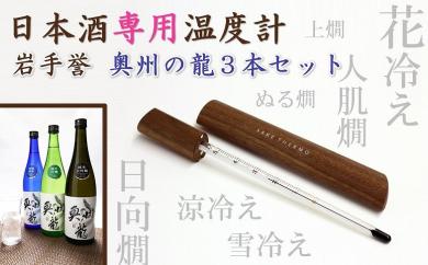 日本酒専用 温度計『酒温』+岩手誉 奥州ノ龍3本セット お酒を楽しむ温度計