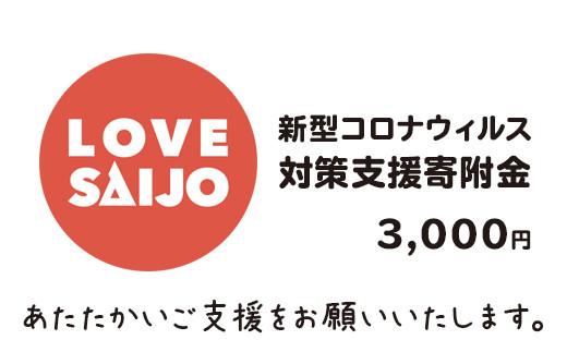 新型コロナウイルス対策応援寄附金(返礼品なし:3,000円)