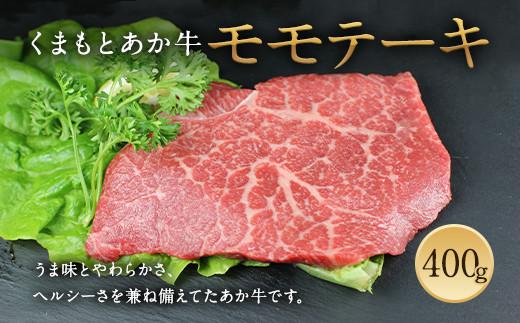 くまもと あか牛 モモ ステーキ 400g 冷凍 赤身 熊本 牛肉