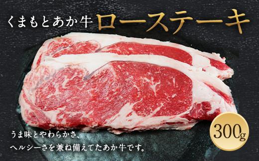 くまもと あか牛 ロース ステーキ 300g 冷凍 赤身 熊本 牛肉
