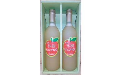 【数量限定】田屋果樹園の100%りんごジュース2本セット