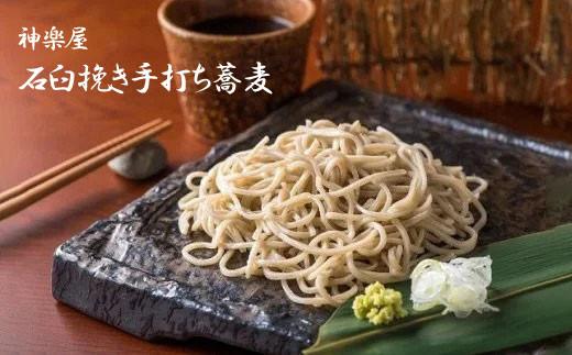 【事業者応援品】神楽屋 蕎麦 (4食分)