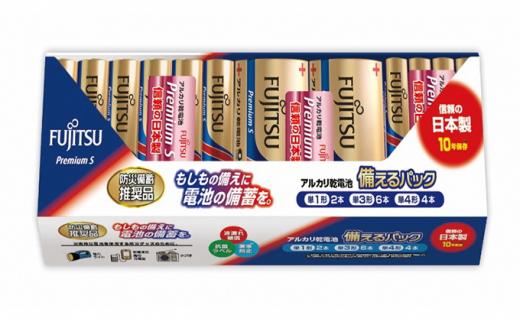 [№5810-0584]防災用【備えるパック】富士通プレミアムSアルカリ乾電池