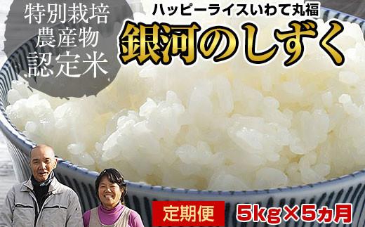 【定期便】特別栽培認定米令和2年度産「銀河のしずく5kg×5ヵ月」ハッピーライスいわて丸福
