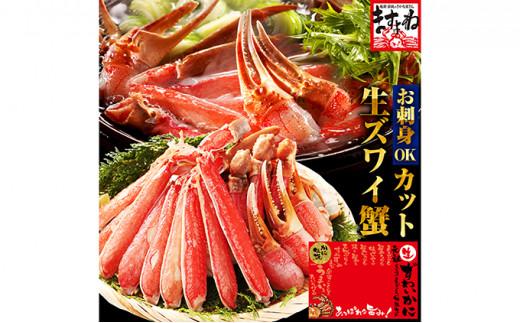[№5941-0538]【生食可】越前かに問屋の元祖カット済み生ずわい蟹600g(総重量800g)