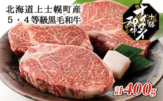 ふるさとチョイス | 牛肉 十勝ナイタイ和牛