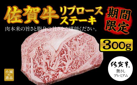 B10-137 【新型コロナ被害支援】佐賀牛リブロースステーキ300g つるや食品