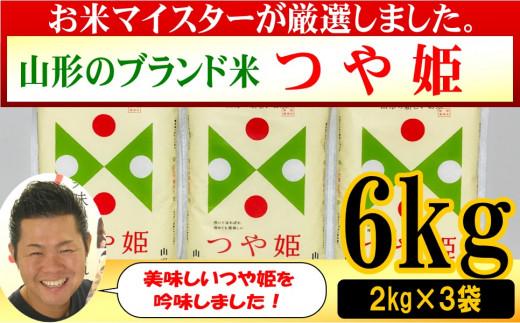 【新米先行予約】《令和2年産米》特別栽培米 つや姫_2kg×3袋/計6kg_お米マイスター厳選米