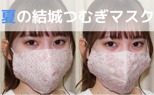 [№5802-0445]涼しい、冷たい、夏の結城紬マスク【2枚セット】