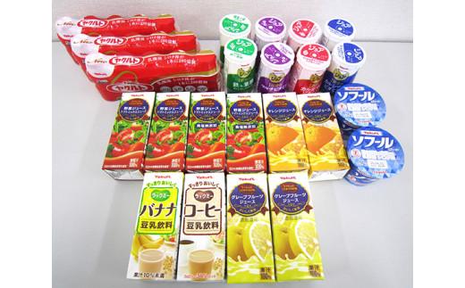 No.117 ヤクルト茨城工場製品セット【1】 / ジュース ヨーグルト ジョア 茨城県