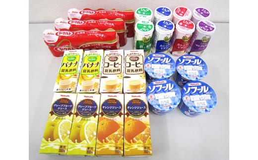 No.118 ヤクルト茨城工場製品セット【2】 / ジュース ヨーグルト ジョア 茨城県