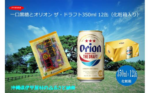 伊平屋島特産「一口黒糖」とオリオン ザ・ドラフト350ml×12缶入