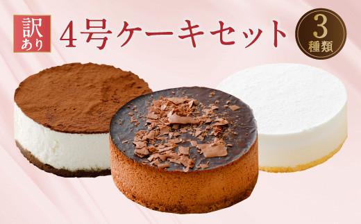 訳あり 4号 ケーキ 3種類 セット レアチーズ ショコラ ティラミス