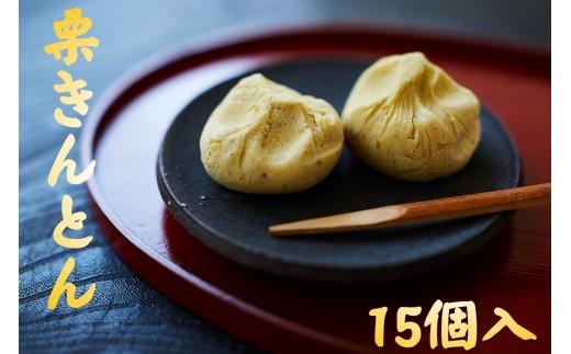 ふるさとチョイス | 銘菓「栗きんとん」15個入(亀喜総本家)